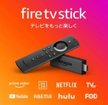 Alexa対応!Fire TV Stickが2,000円割引で購入できる!Prime VideoやYouTube等をテレビで見よう!