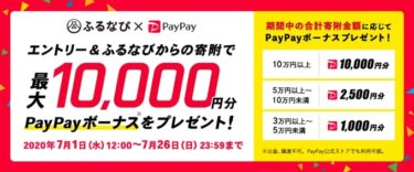 ふるさと納税「ふるなび」で寄附すると最大1万円のpaypayボーナスプレゼントキャンペーン実施中!