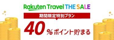 GOTOキャンペーンと楽天トラベルスーパーDEALが最高な利用!最大75%OFFになるぞ!