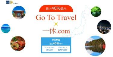 予約済みも可!一休.com×GOTOキャンペーンで宿泊料金が最大40%引き!更に裏技まで紹介!